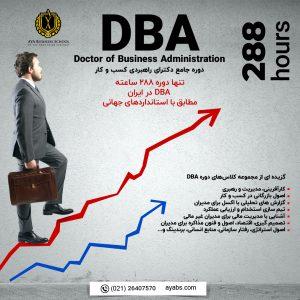 دوره DBA
