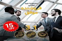 مجموعه دوره مهارتی فروشنده موفق، دوره ای مختص کسانی است که می خواهند در حوزه فروش فعالیت نموده و با فراگیری دانش و روش های مهندسی به فروشنده موفق بدل شوند.