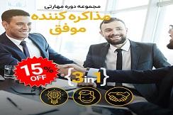 دوره مذاکره کننده موفق یک دوره آموزشی مناسب برای کسانی است که می خواهند در آینده به یک مذاکره کننده موفق تبدیل شوند.